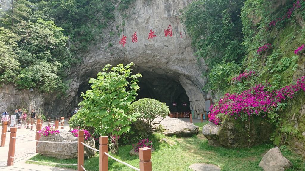 Ляонин. Пещера Бънси. Вход